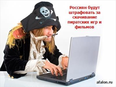 Россиян будут штрафовать за скачивание пиратских игр и фильмов
