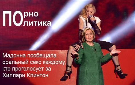 Мадонна пообещала оральный секс каждому, кто проголосует за Клинтон.
