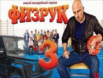 актёры физрук 1 сезон