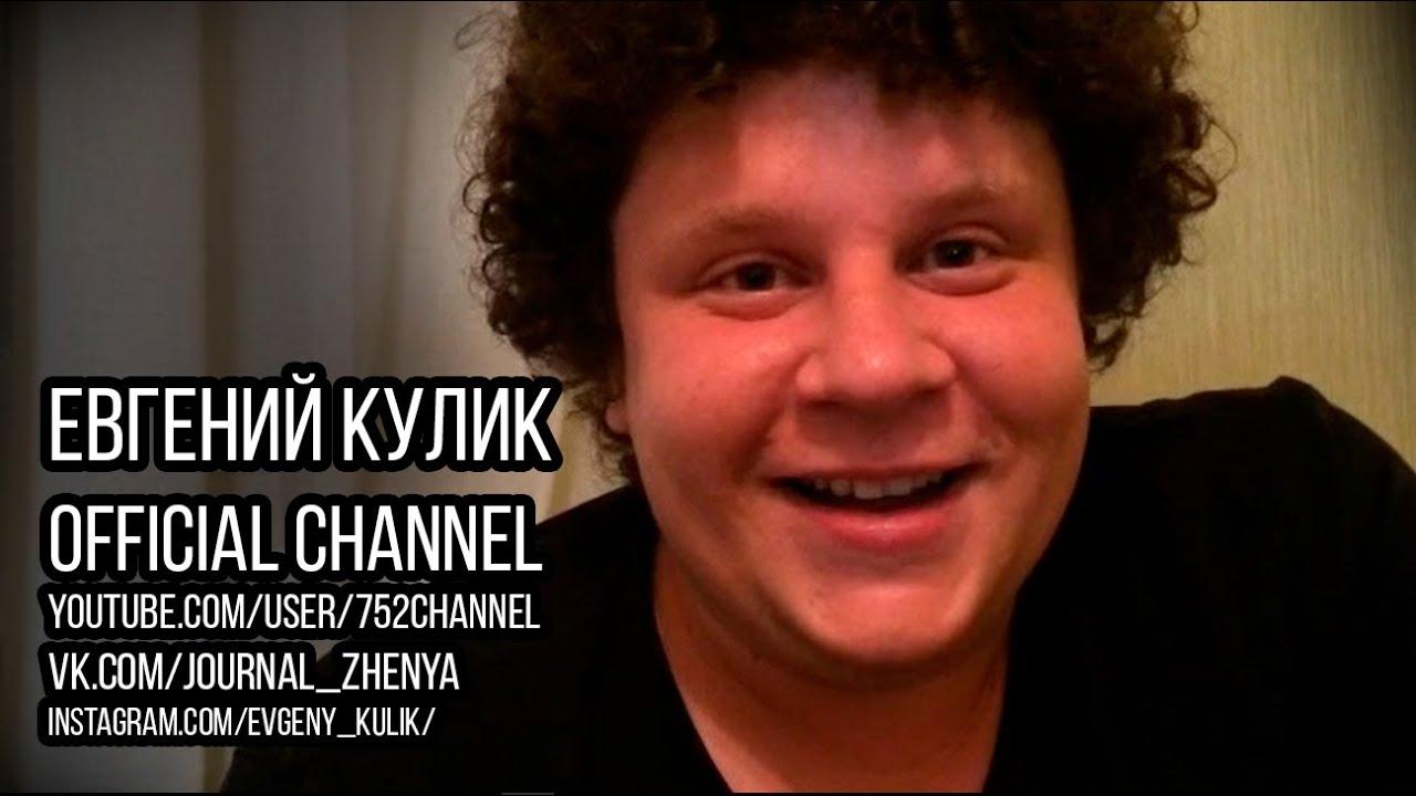 Евгений Кулик смотреть все видео ролики