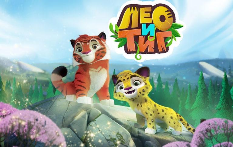 Новые серии Лео и Тиг 2019 смотреть