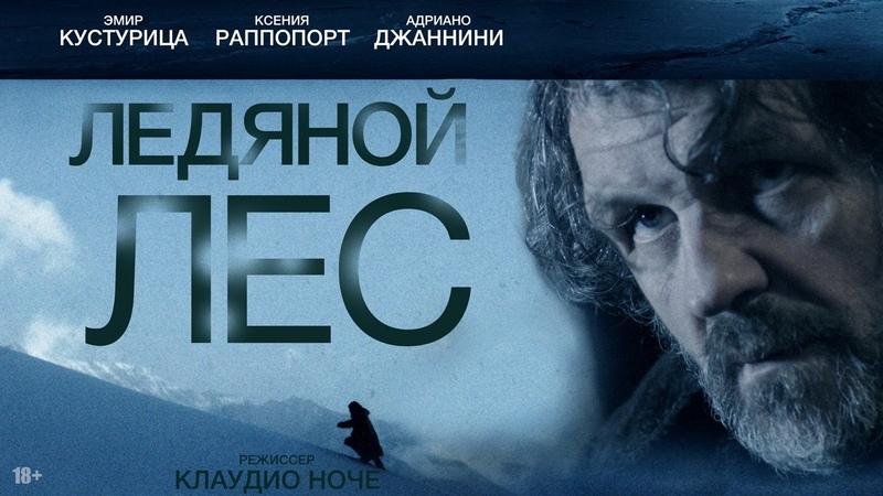 Ледяной лес фильм 2014 смотреть онлайн