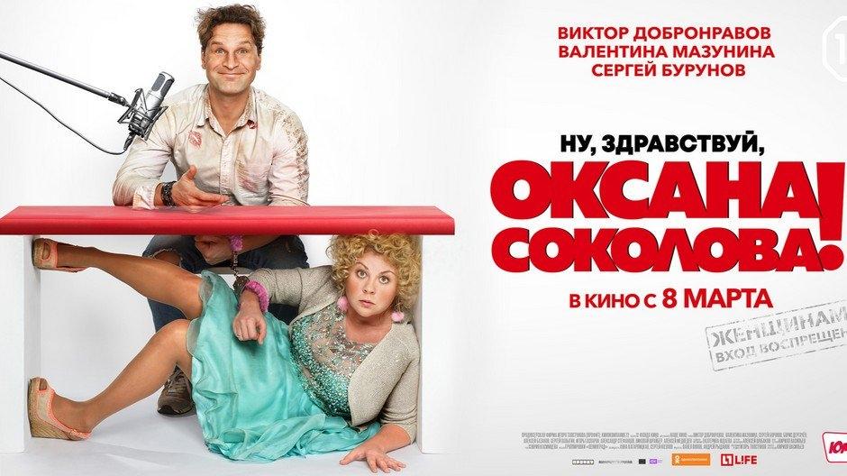 Ну, здравствуй, Оксана Соколова фильм смотреть