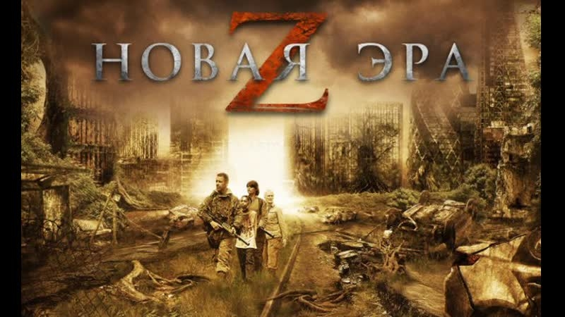 Новая эра Z фильм смотреть онлайн