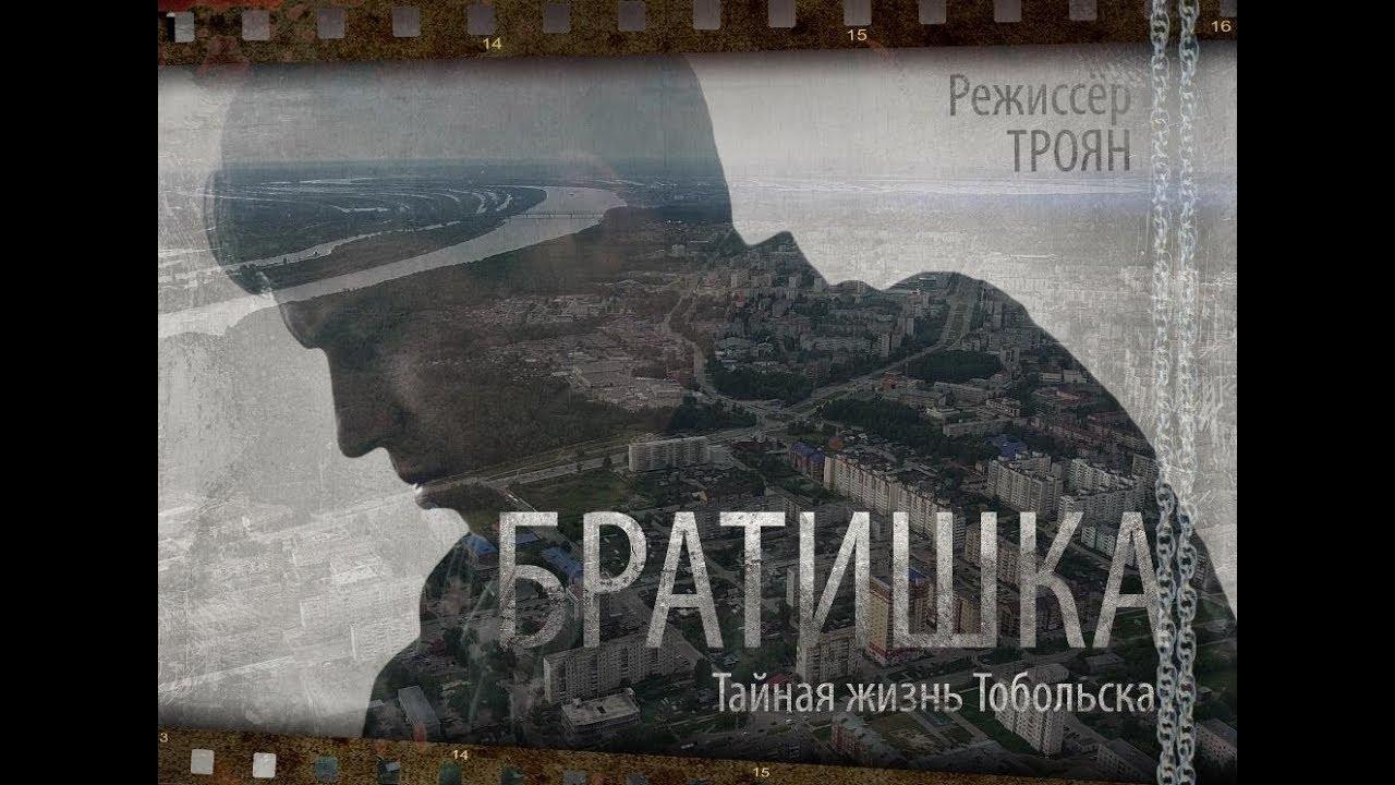Фильм Братишка 2 смотреть онлайн