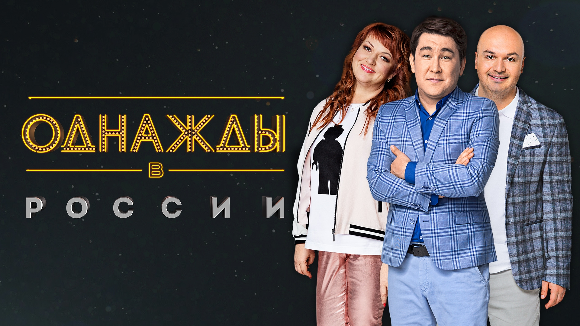 Однажды в России ЭКСКЛЮЗИВ! Премьерный выпуски нового сезона