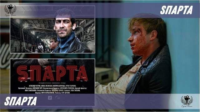 спарта смотреть сериал 2018