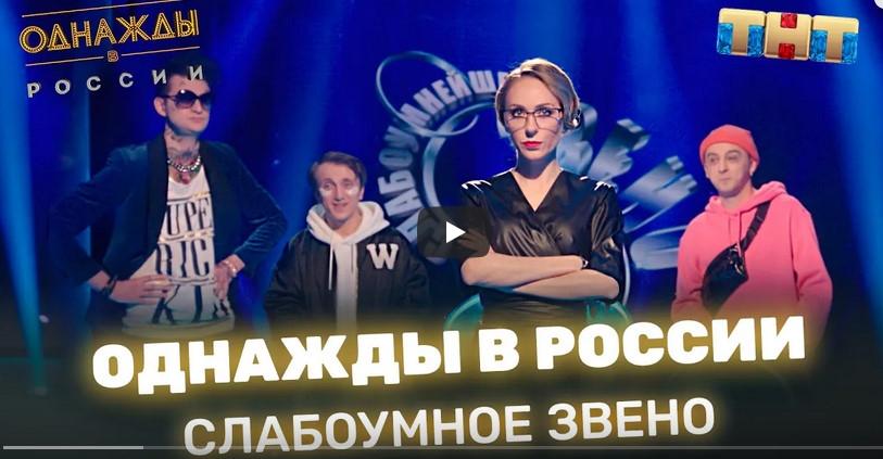 Ржачь Слабоумное звено Однажды в России