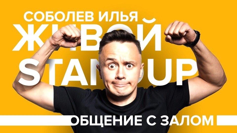 Илья Соболев сольный стендап концерт