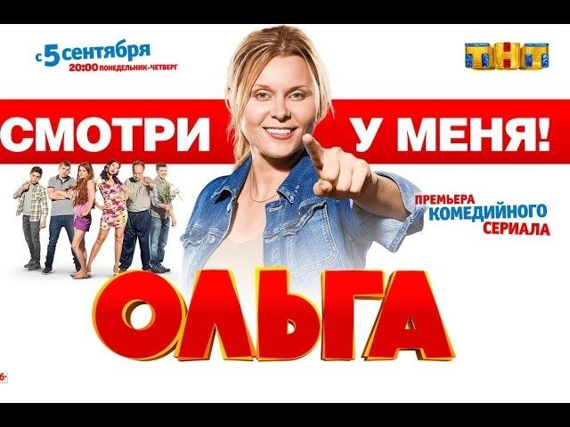 Ольга 3 сезон 2018 скачать все серии
