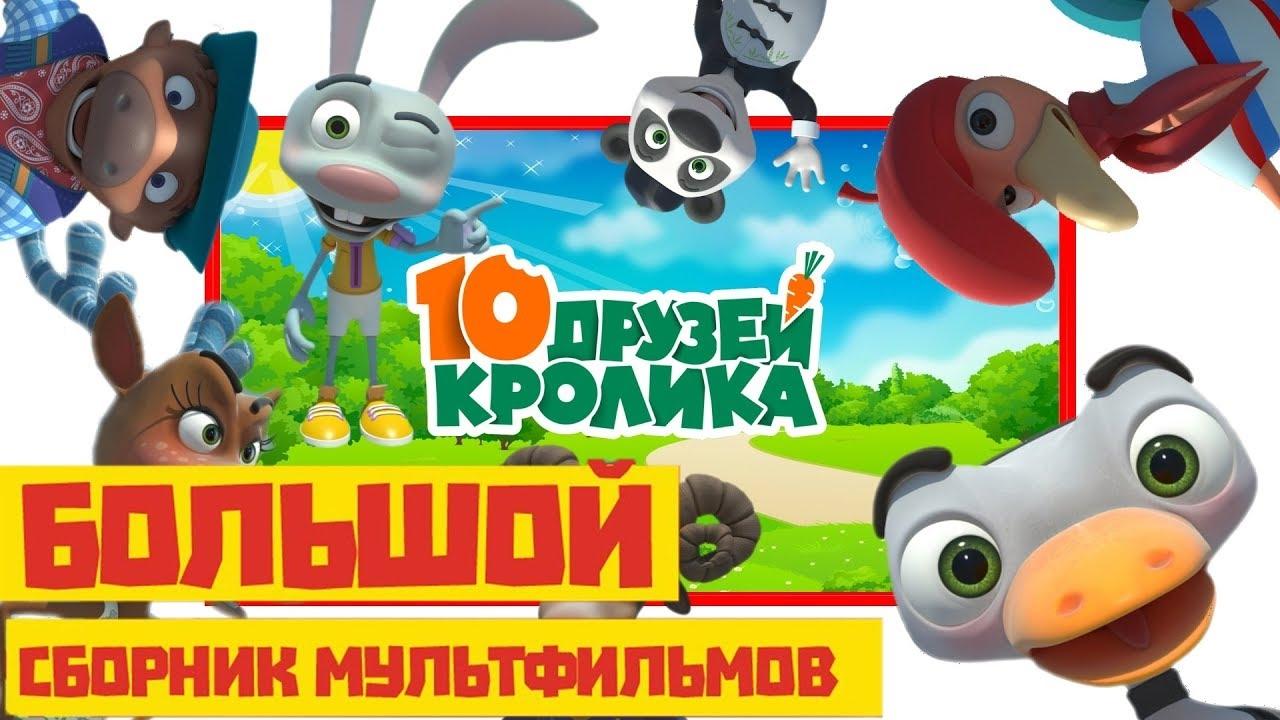 Смотреть мультик 10 друзей кролика все серии новые