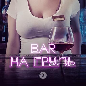 Бар На грудь сериал смотреть все серии