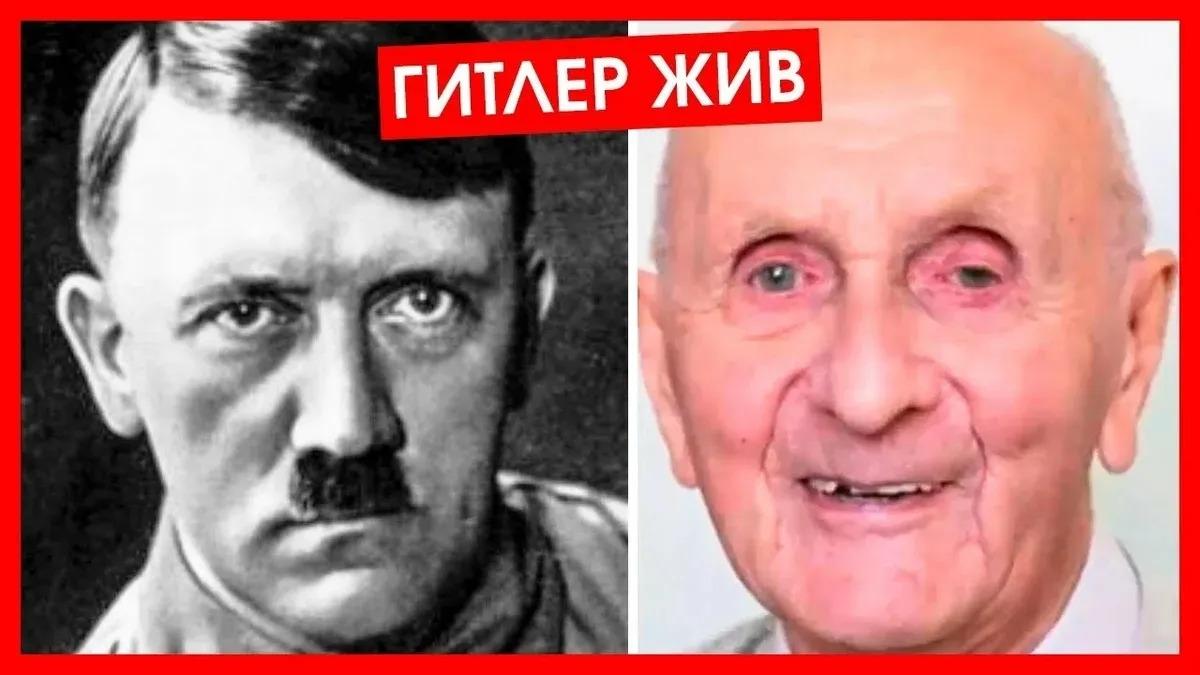 ГИТЛЕР ЖИВ! Нашелся свидетель бегства фюрера