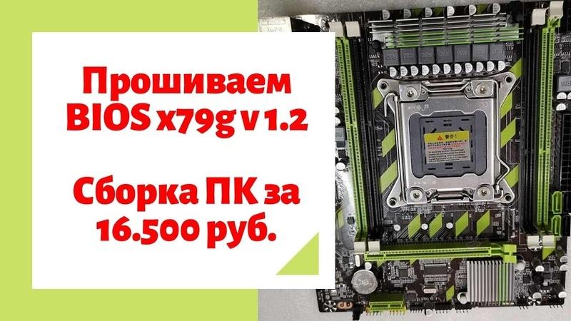 Как прошить мод. биос на Atermiter X79G (LGA 2011)