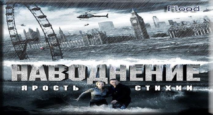Наводнение смотреть сериал 2007