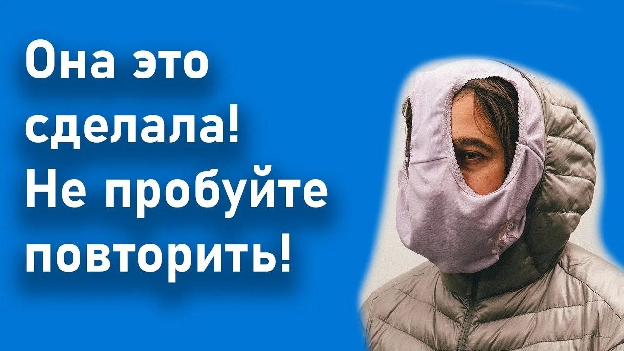 На глазах у людей: сняла трусы и одела их вместо маски