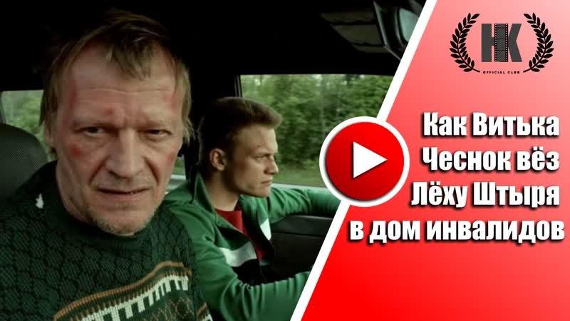 Витька чеснок и Леха штырь фильм 2017 смотреть