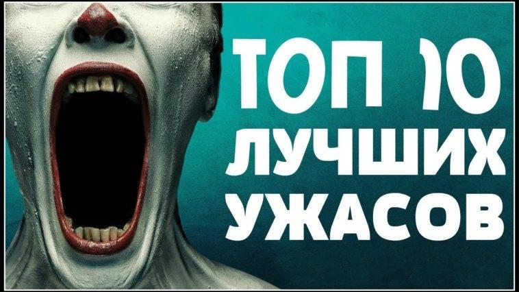 Самые страшные фильмы ужасов 2018 года видео