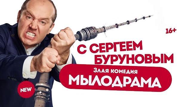 Мылодрама смотреть сериал 2019 без цензуры