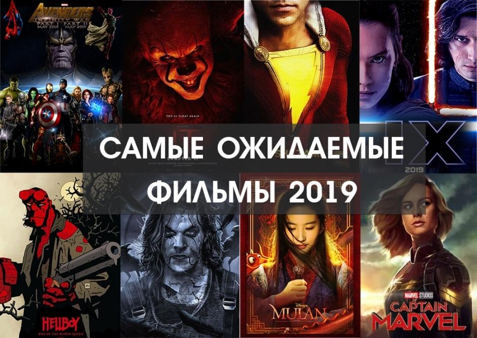 Самые ожидаемые фильмы 2019-2020 года видео